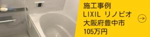水周り施工事例バナー_リノビオ大阪府豊中市105万円