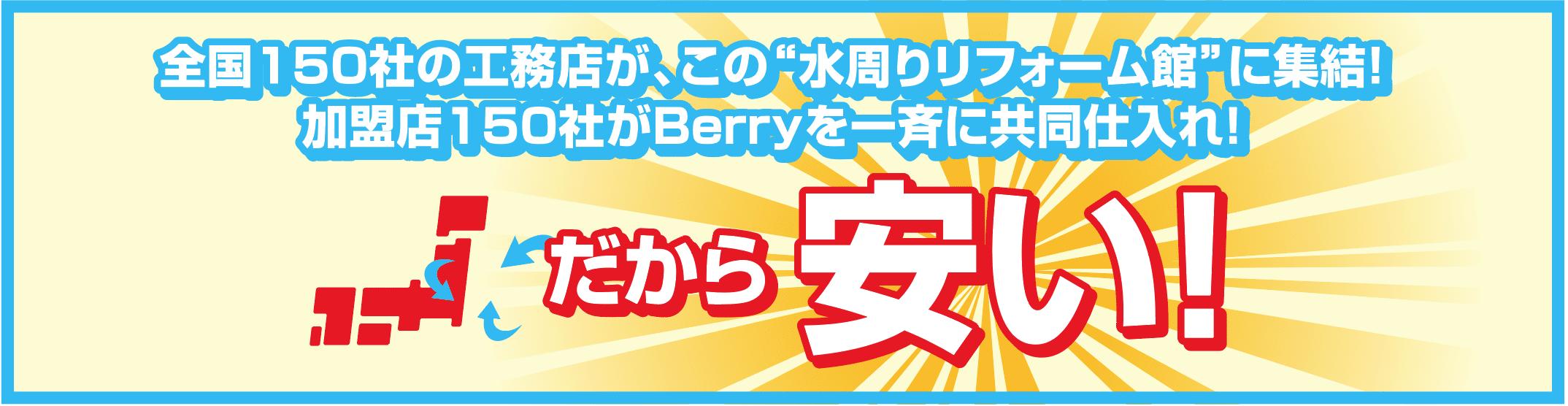 TOCLASキッチンBerryベリーを水周りリフォーム館加盟店が共同仕入れ、だから安い