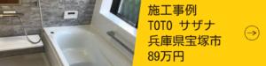 水周り施工事例バナー_サザナ兵庫県宝塚市89万円
