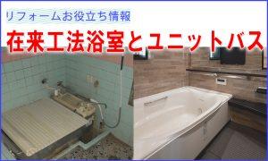 在来工法浴室とユニットバスのお風呂の違いを解説
