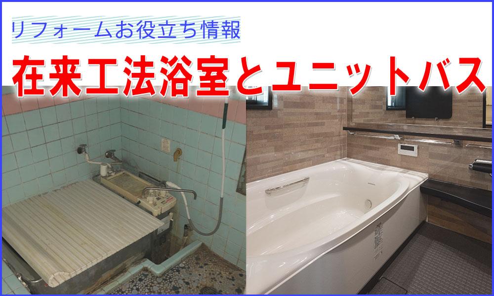 在来浴室とユニットバス