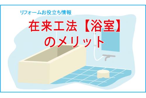 在来工法浴室のメリット