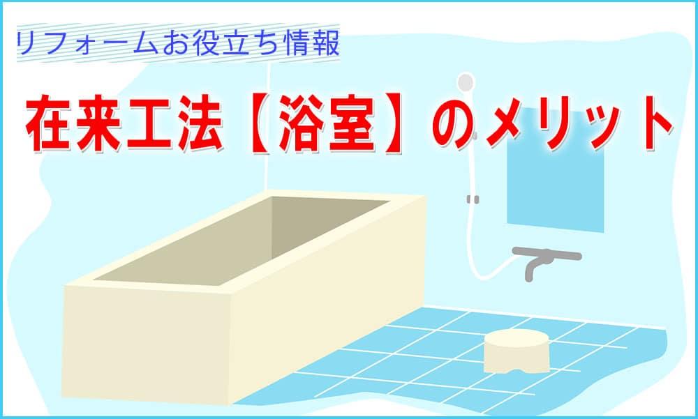 在来浴室のメリットバナー