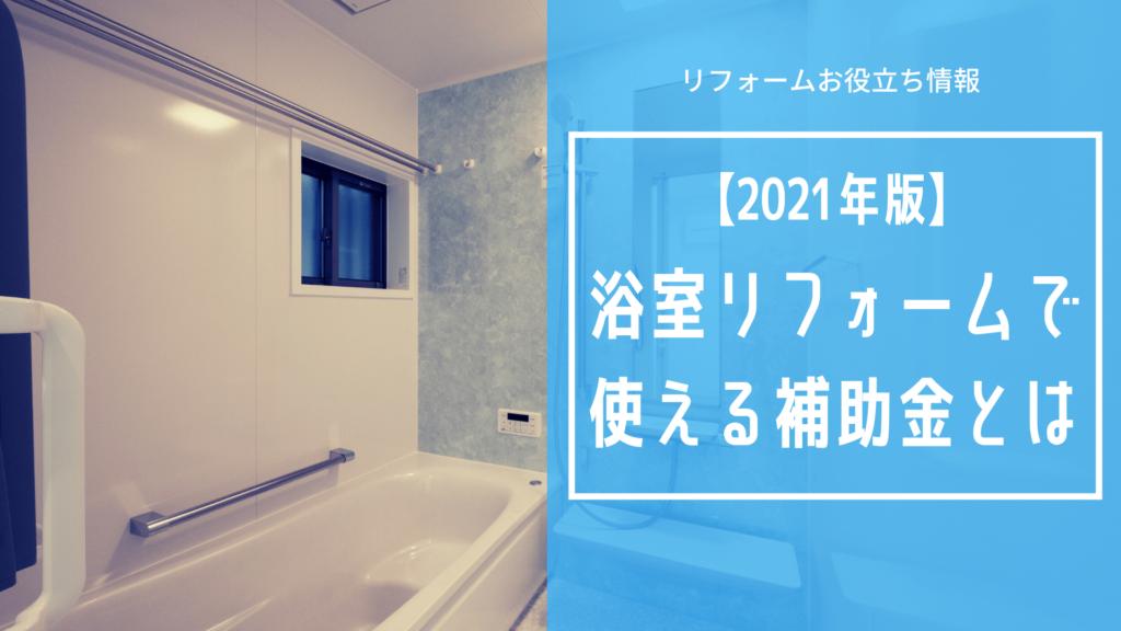 2021年版 浴室リフォームで使える補助金とは