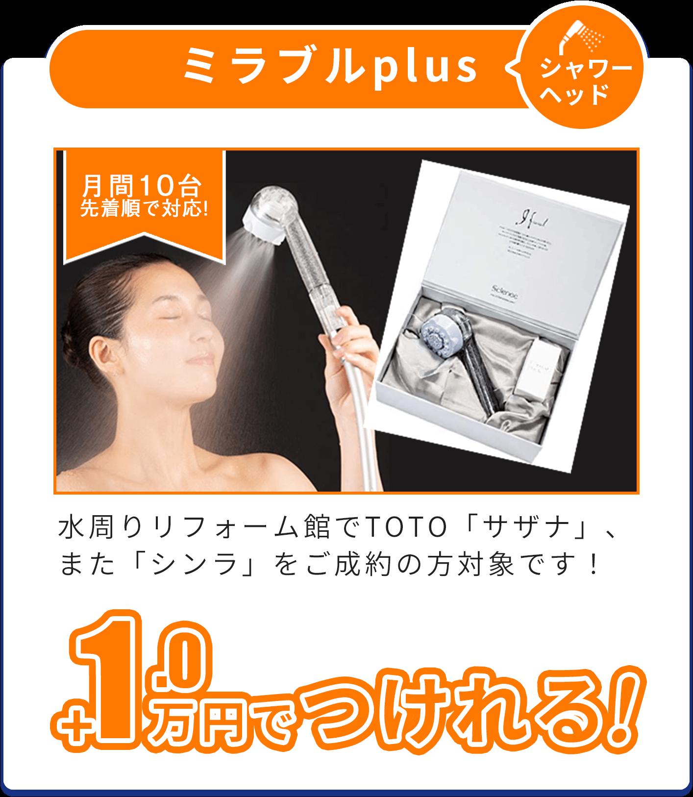 ミラブルplus(シャワーヘッド) 水周りリフォーム館でTOTO「サザナ」、また「シンラ」をご成約の方対象です! +1.0万円でつけれる!