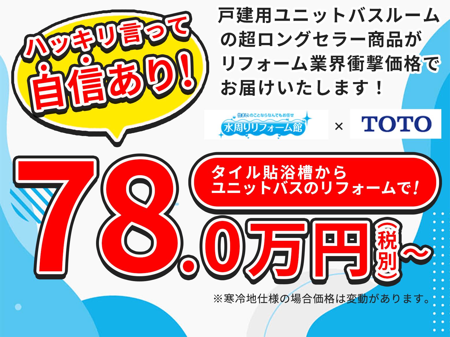 タイル張浴槽からユニットバスのリフォームで!78.0万円(税別)〜