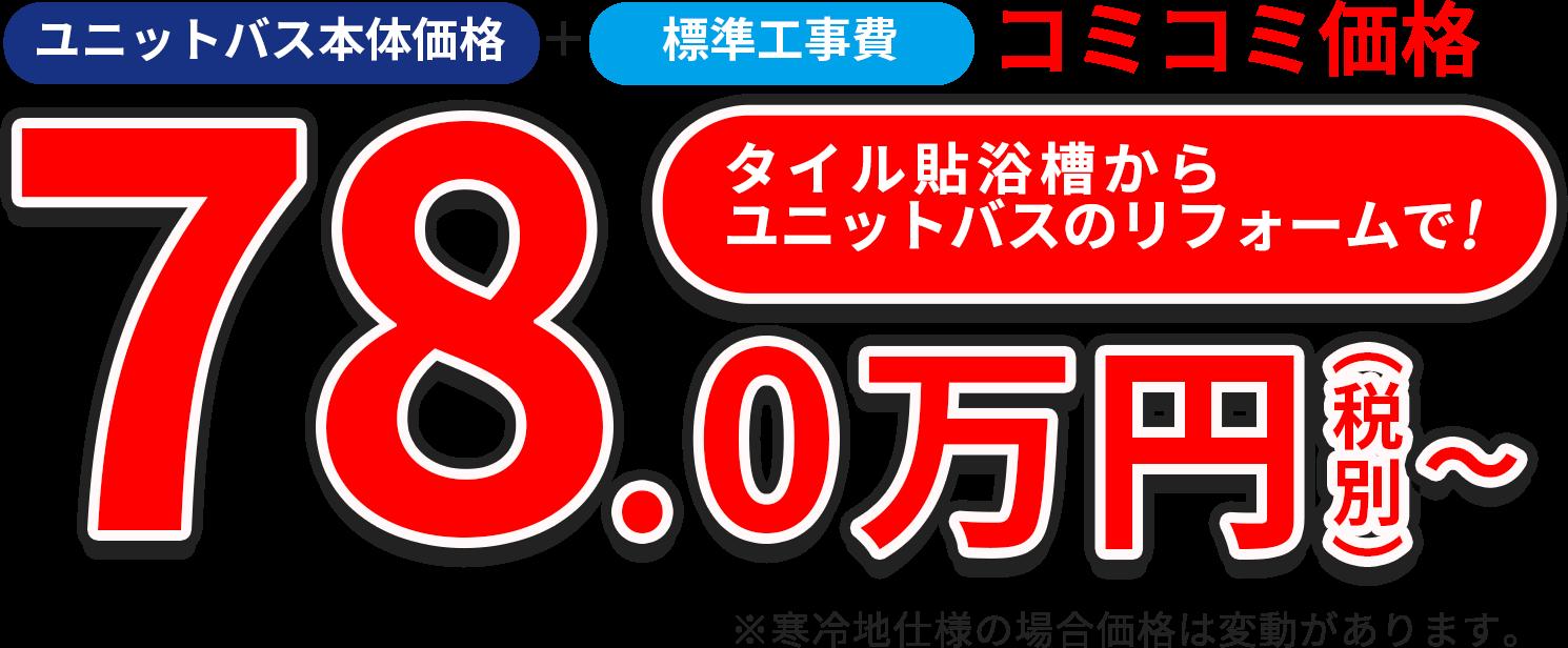タイル貼浴槽からユニットバスのリフォームで!78.0万円(税別)〜