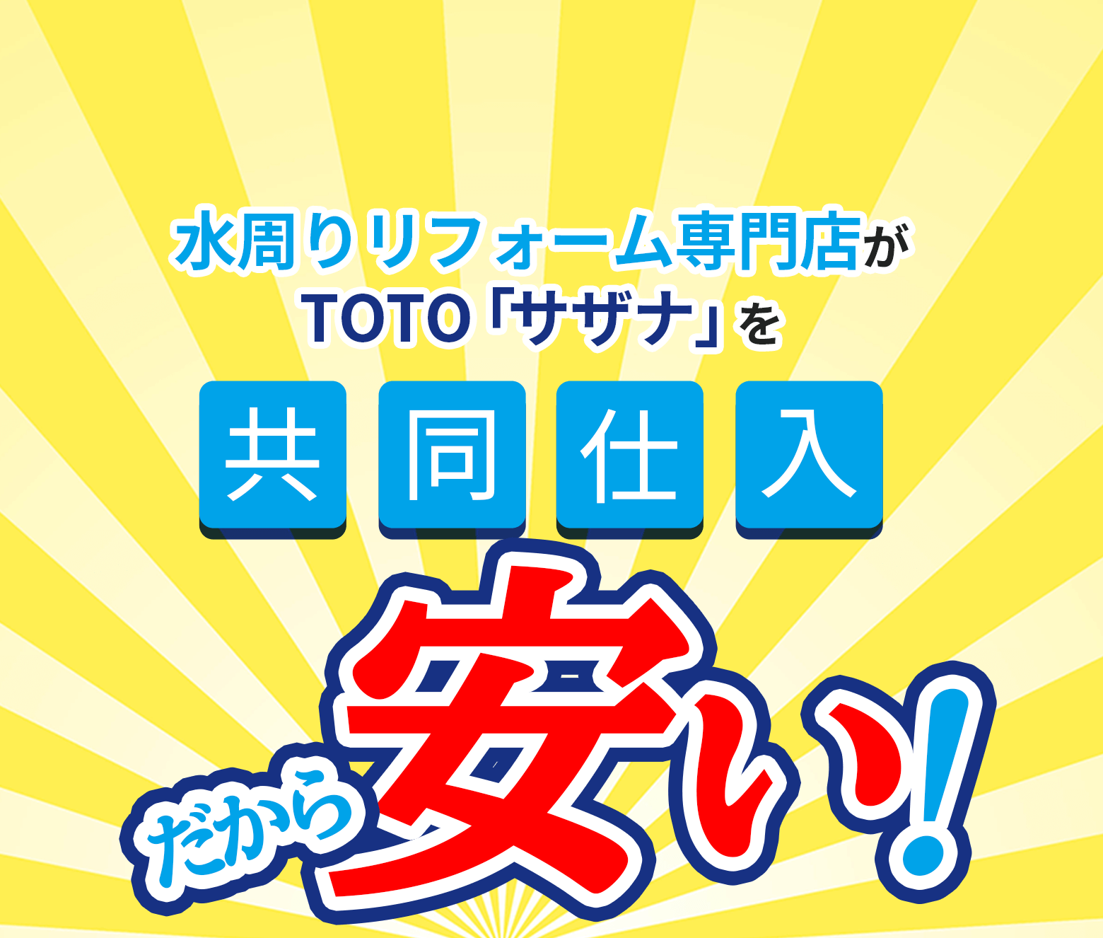 水周りリフォーム専門店がTOTO「サザナ」を共同仕入だから安い!