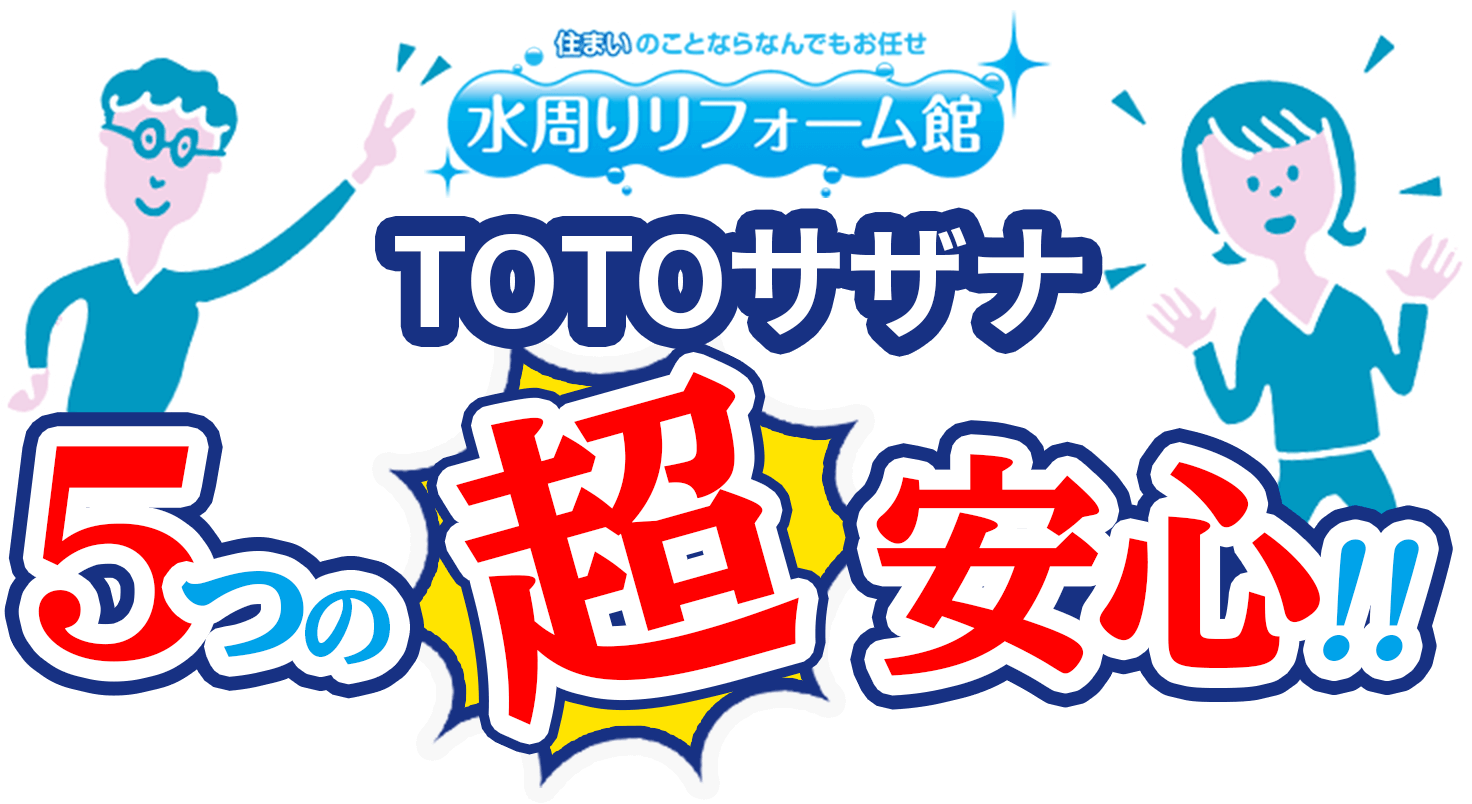 TOTOサザナ5つの超安心‼︎