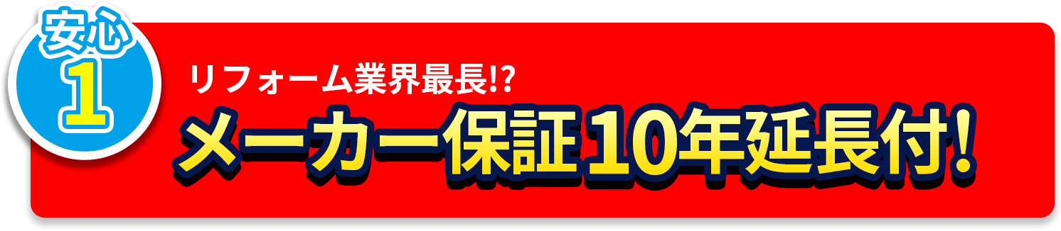 メーカー保証10年延長付!