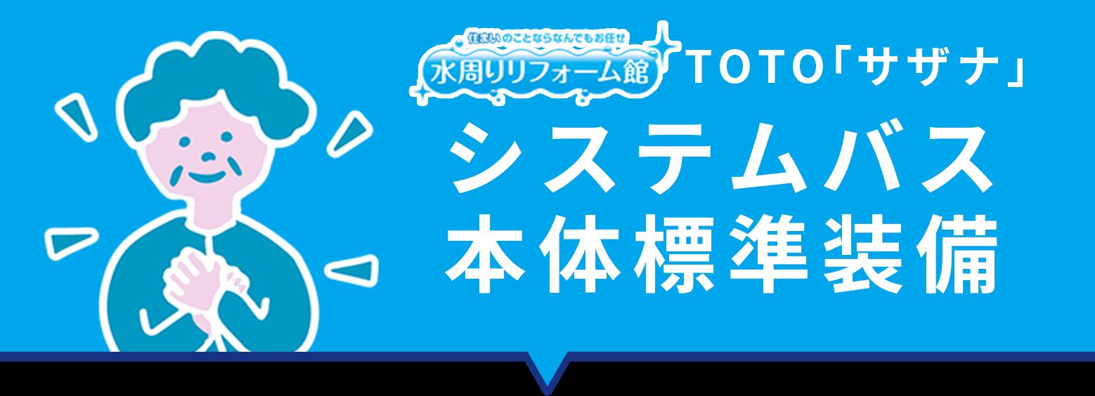 TOTO「サザナ」システムバス本体標準装備
