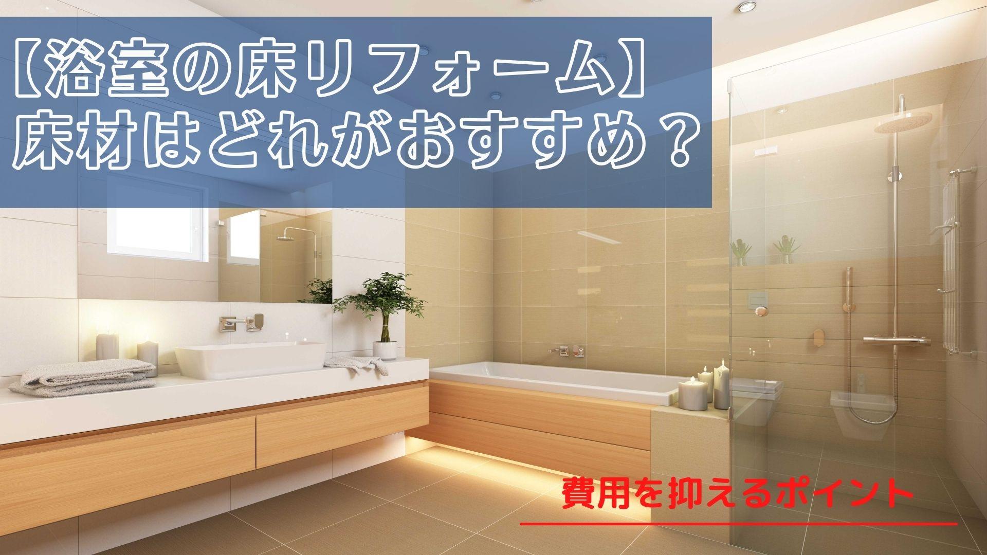 浴室の床リフォーム 床材はどれがおすすめ?